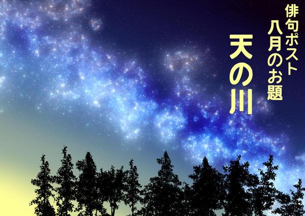 8月のお題_天の川.jpg