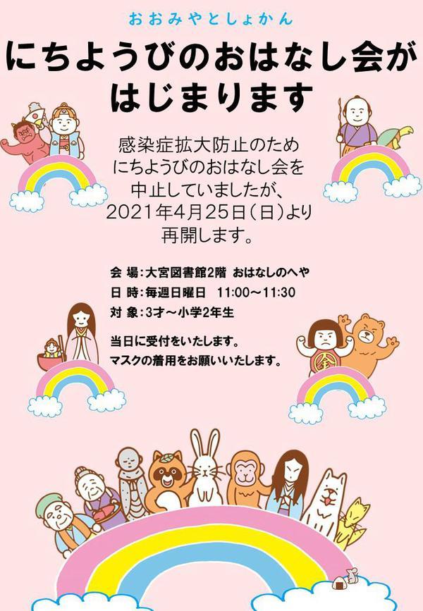 【チラシ】再開のおしらせ.JPG