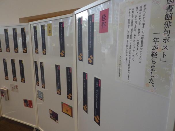 一周年記念展示.JPG