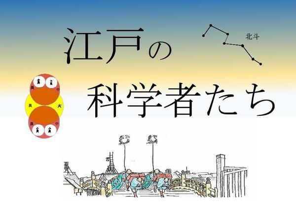 江戸の科学者たち.jpg