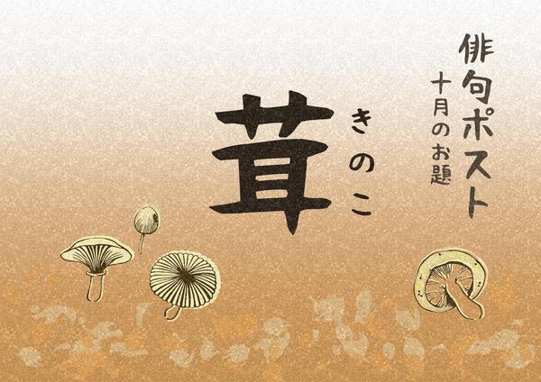 10月のお題_茸.jpg