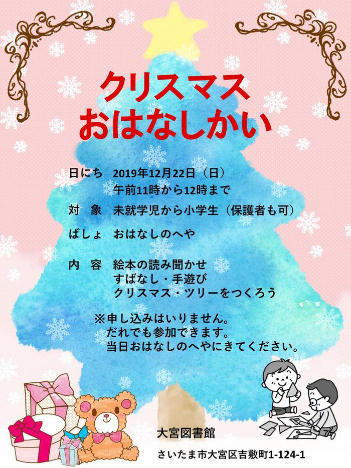 クリスマスおはなし会チラシ.jpg