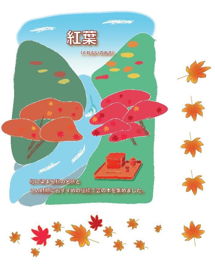 紅葉と伝統文化 改(700pixel).jpg