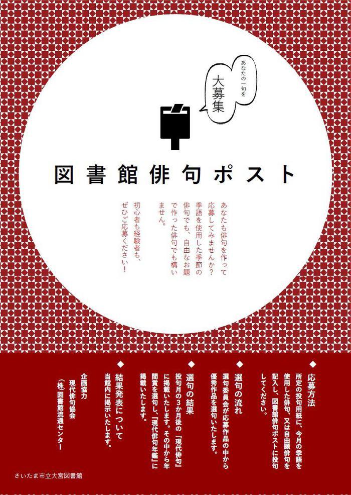 図書館俳句ポスト ポスター.jpg