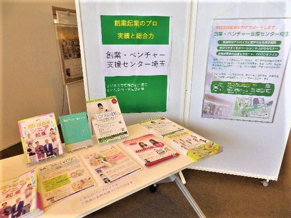 R3.5_一般創業ベンチャー支援センター埼玉 修正.jpg
