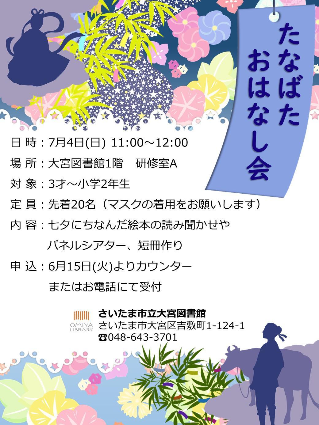 ポスター(七夕).jpg