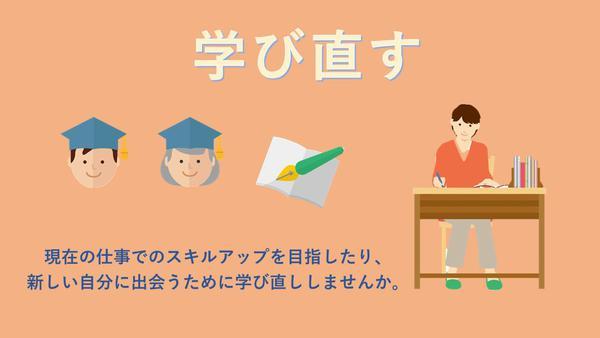 R3.6_ビジネス展示 学び直す.jpg