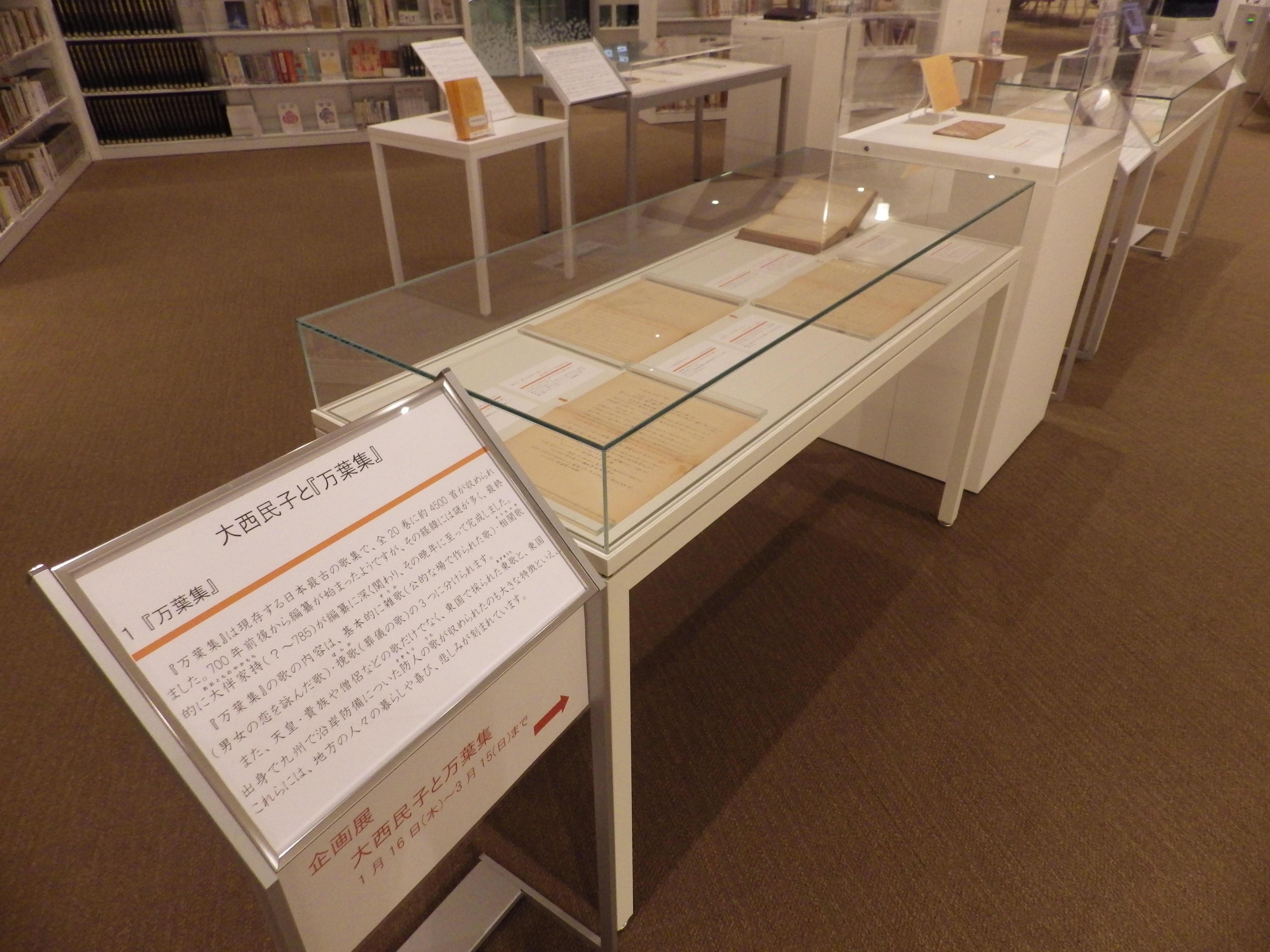 【文学】大西民子と万葉集14.JPG
