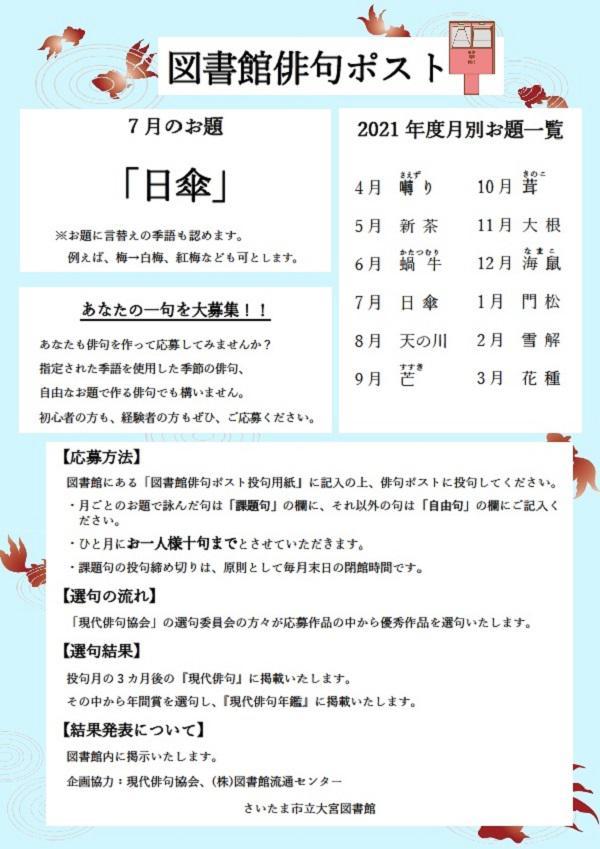 7月のお題_日傘チラシ.jpg