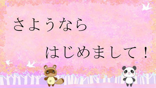 R3.3_児童展示 さようなら はじめまして!.jpg