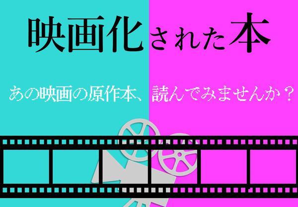 R3.5_YA展示 映画化された本.jpg