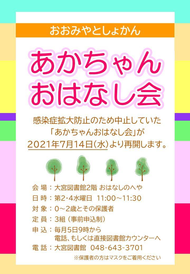 【チラシ】赤ちゃん再開のおしらせ.jpg