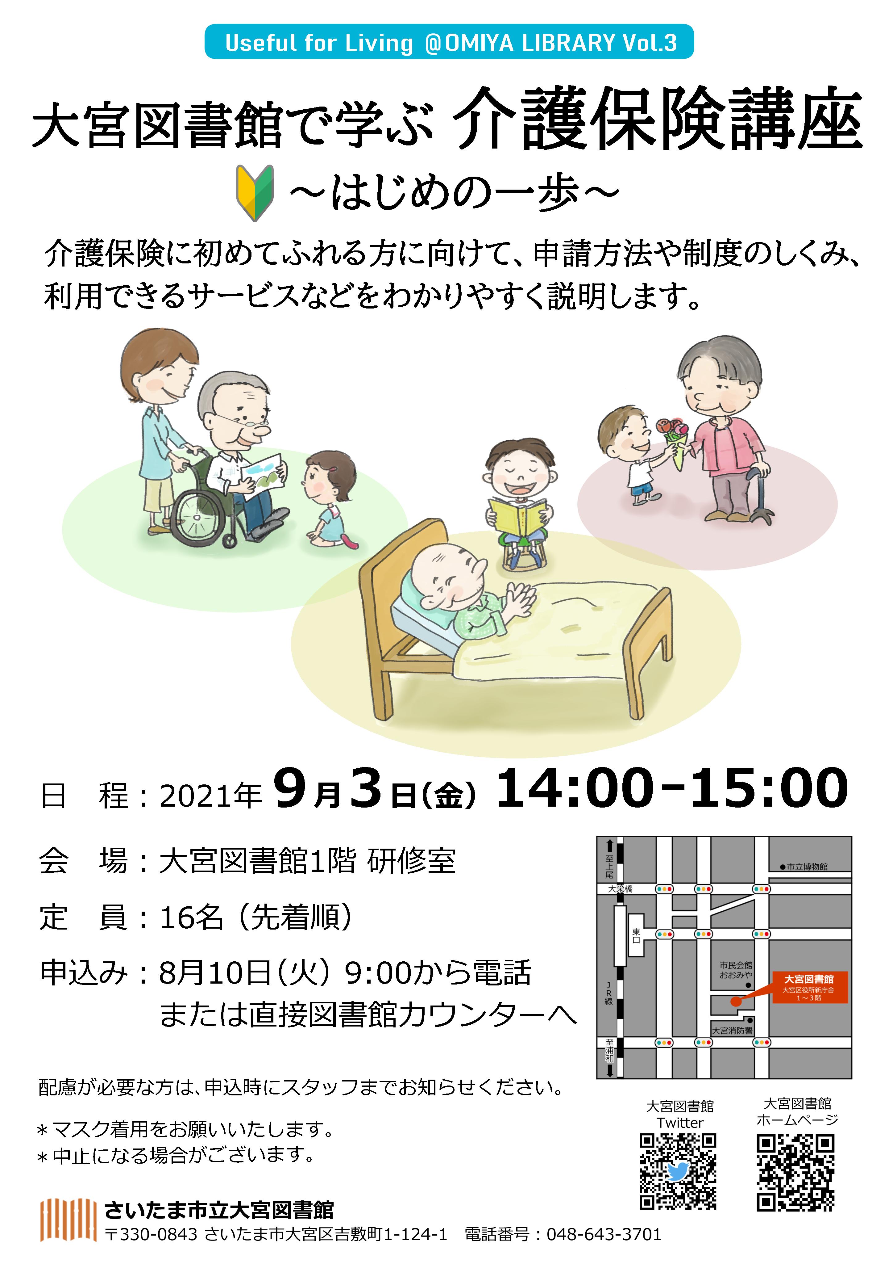 2021年9月介護保険講座ポスター(QRコード入).jpg