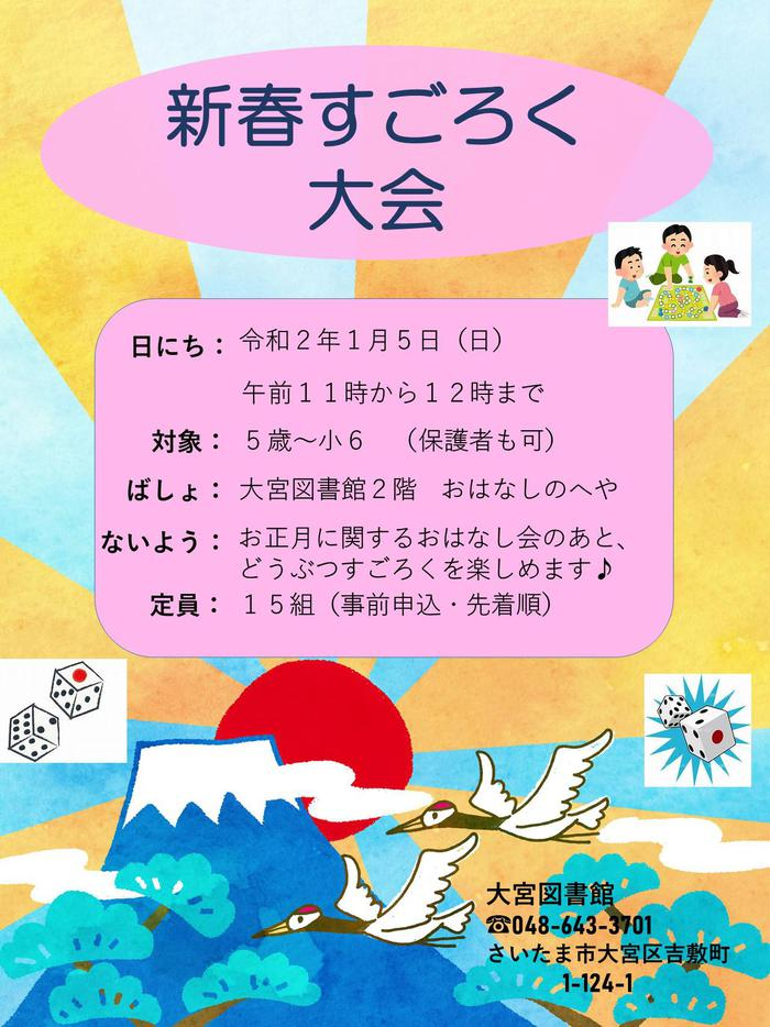 新春すごろく大会ポスター.jpg