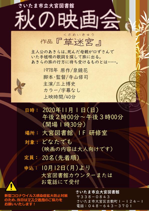 秋の映画会チラシ.jpg