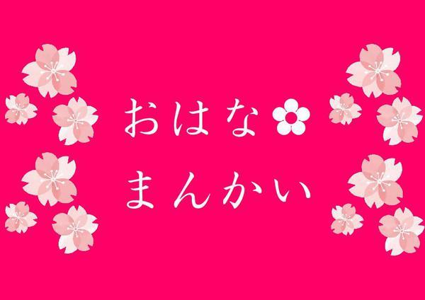 おはなまんかい.jpg