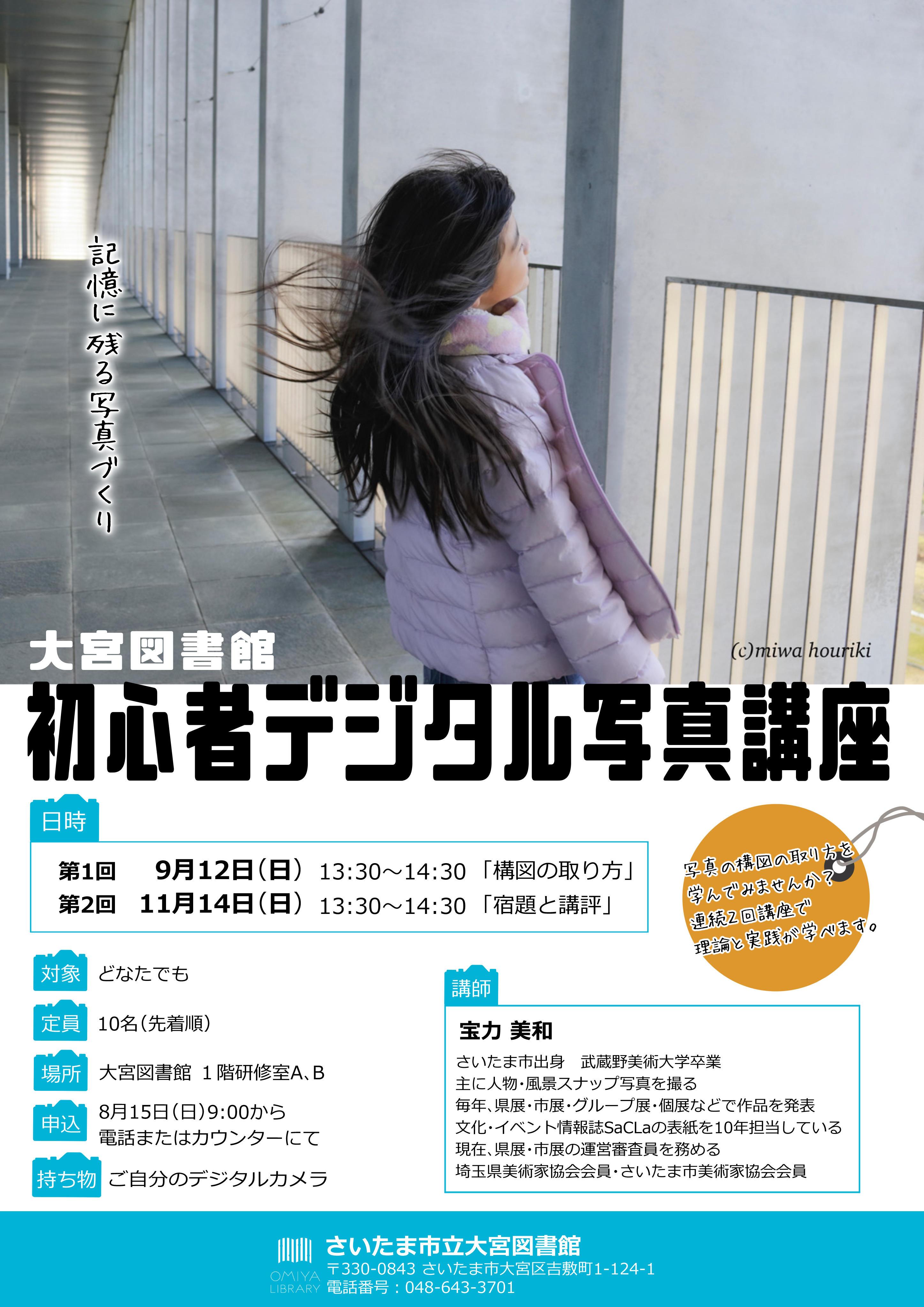 デジタル写真講座_ポスター用.jpg