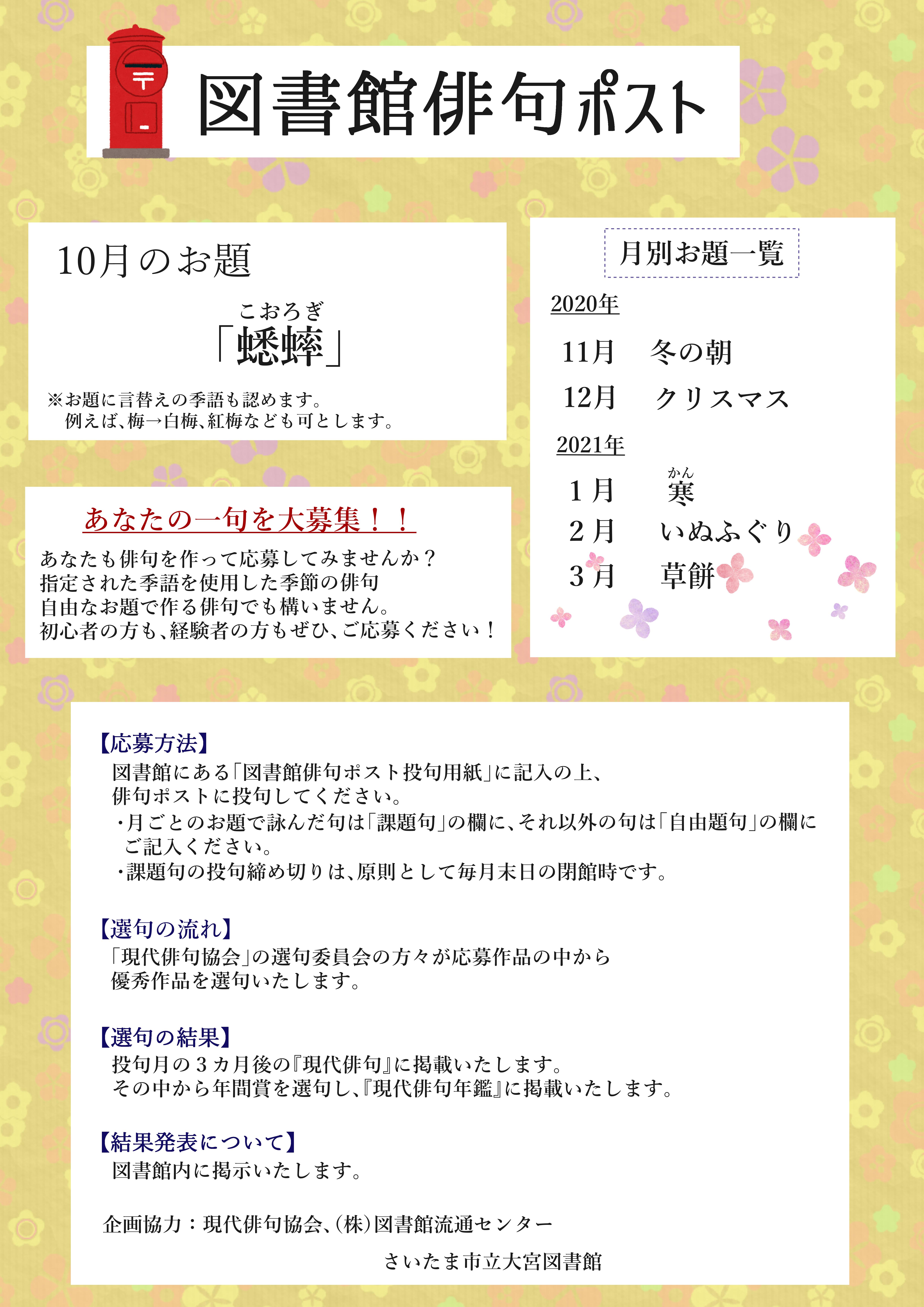図書館俳句チラシ_10月用.jpg