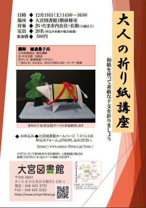 折り紙講座.jpg