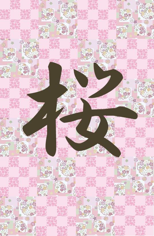 R3.3_一般展示 桜.jpg