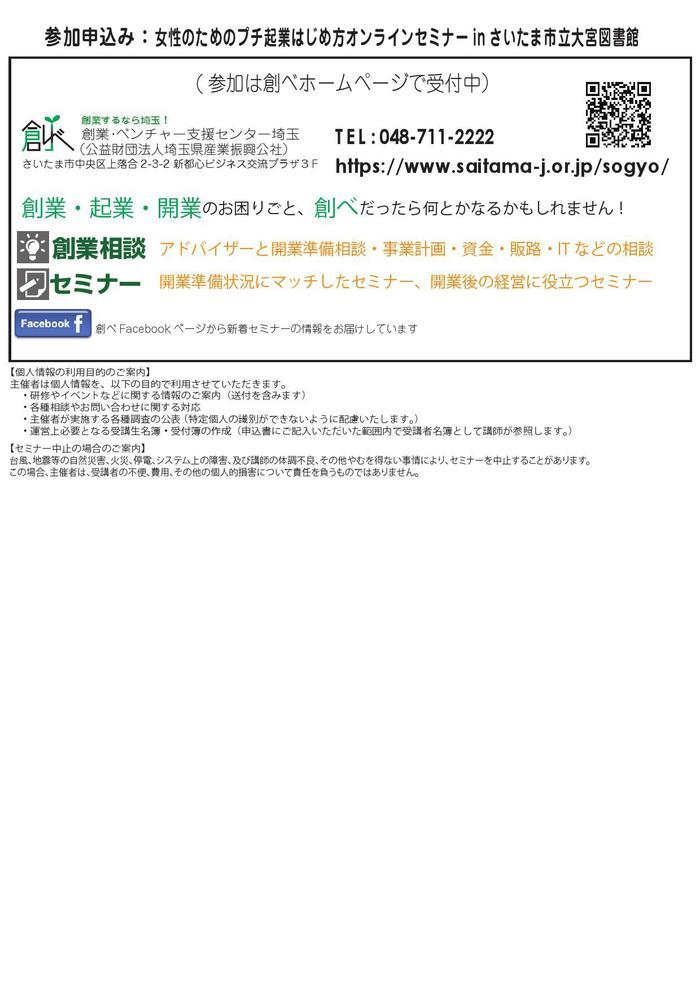 チラシ(R31117女性プチ起業セミナーin大宮図書館)p2.jpg