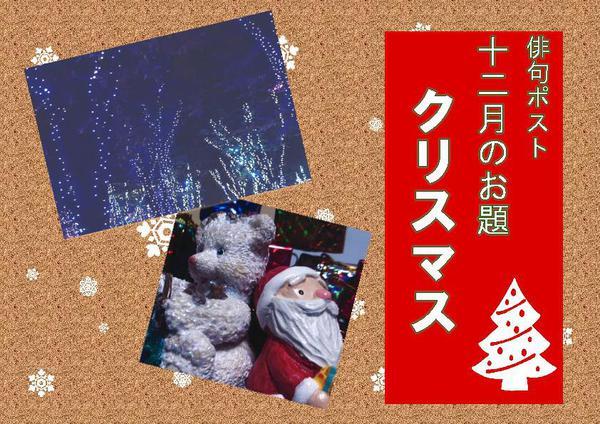 12月お題ポスター.jpg