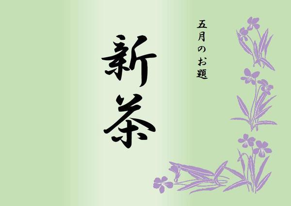 5月のお題「新茶」_2021.jpg