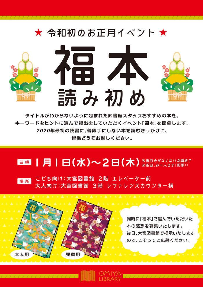 福袋ポスター1203.jpg