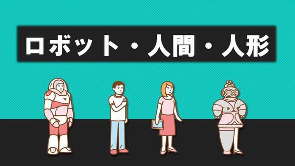 R3.3_YA展示 ロボット・人間・人形.jpg