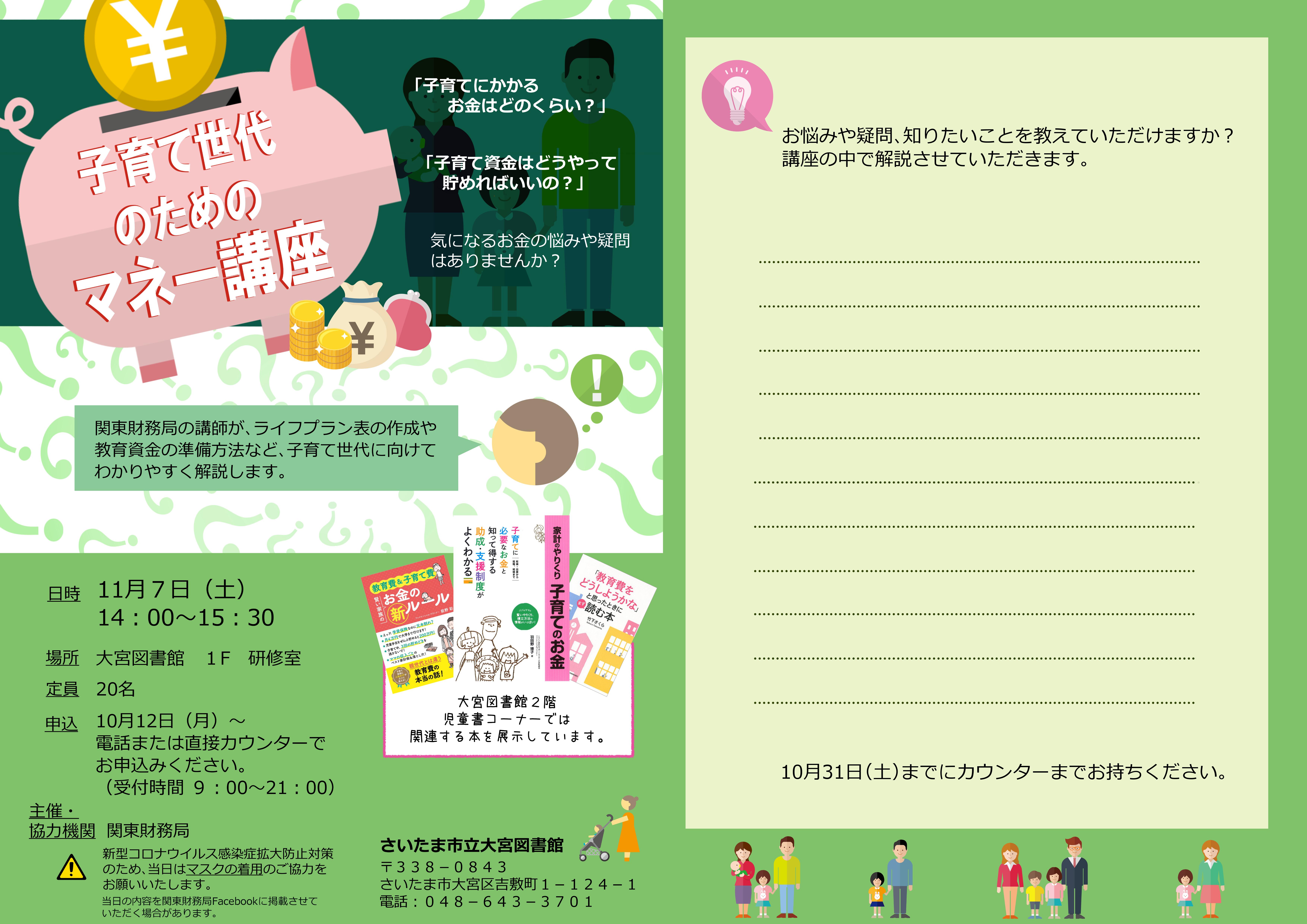 子育て世代のためのマネー講座_チラシ.jpg