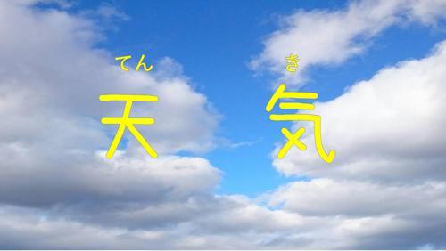 児童展示「天気」.jpg