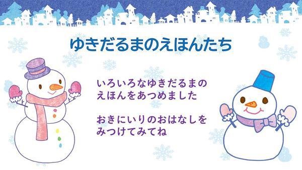 R3.2_児童展示カウンター ゆきだるま.jpg