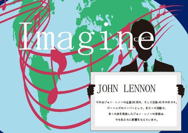 Imagine ーJOHN LENNONー.jpg