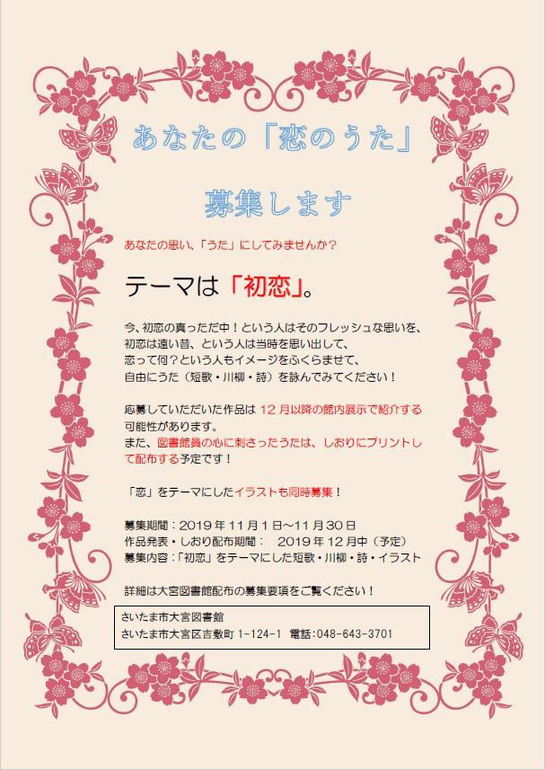 恋しおり(YA)ポスター.jpg