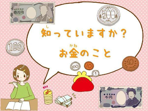 R3.6_児童展示 知っていますか?お金のこと.jpg