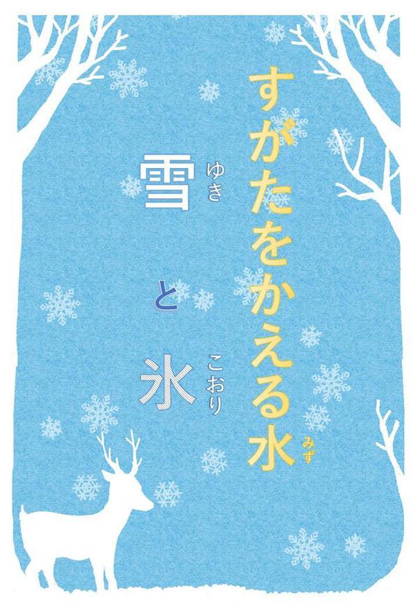 R3.2_児童展示 雪と氷.jpg