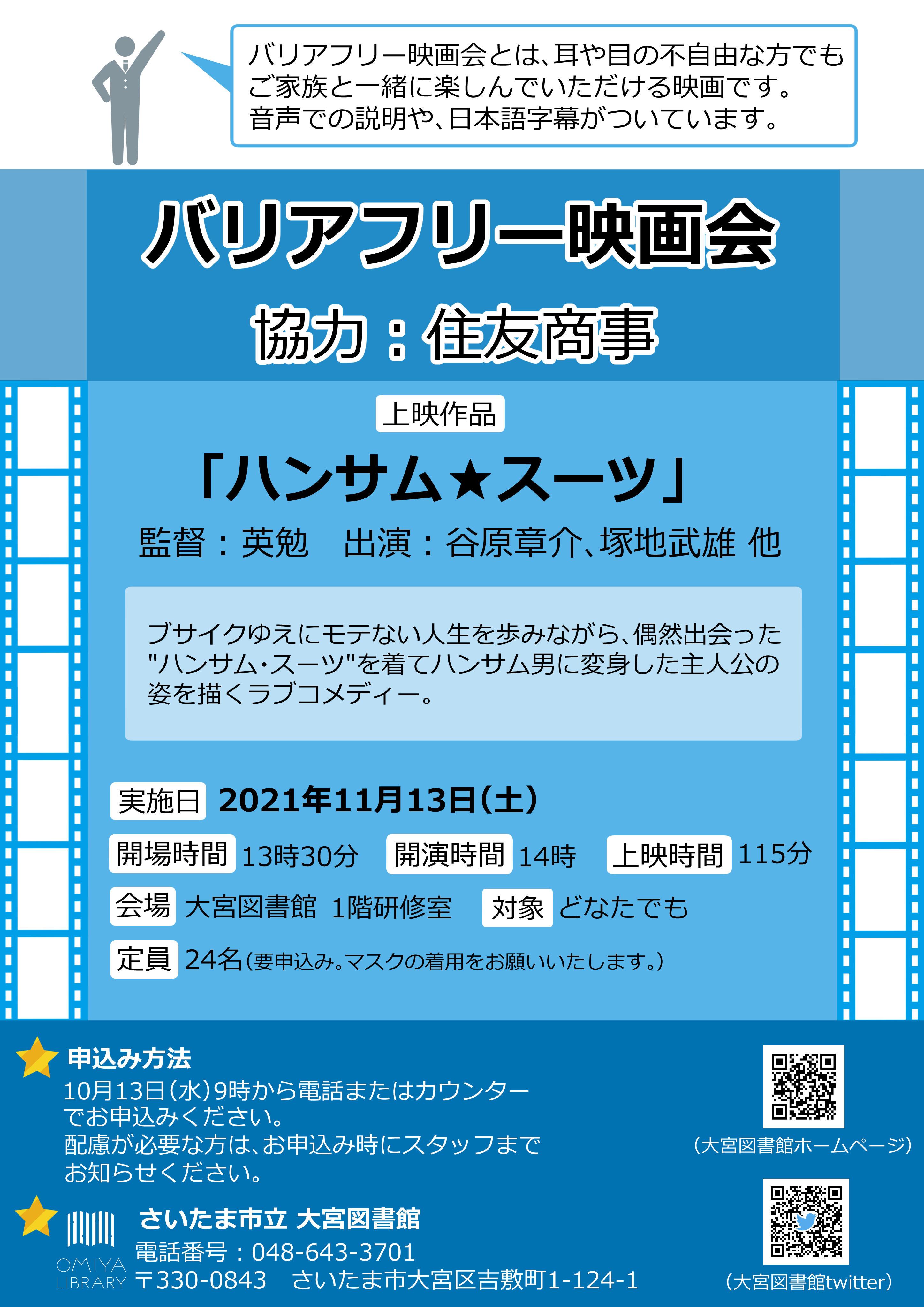 HP用_バリアフリー映画会.jpg