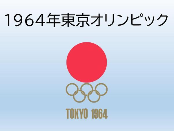 R3.6_一般展示 1964年東京オリンピック.jpg