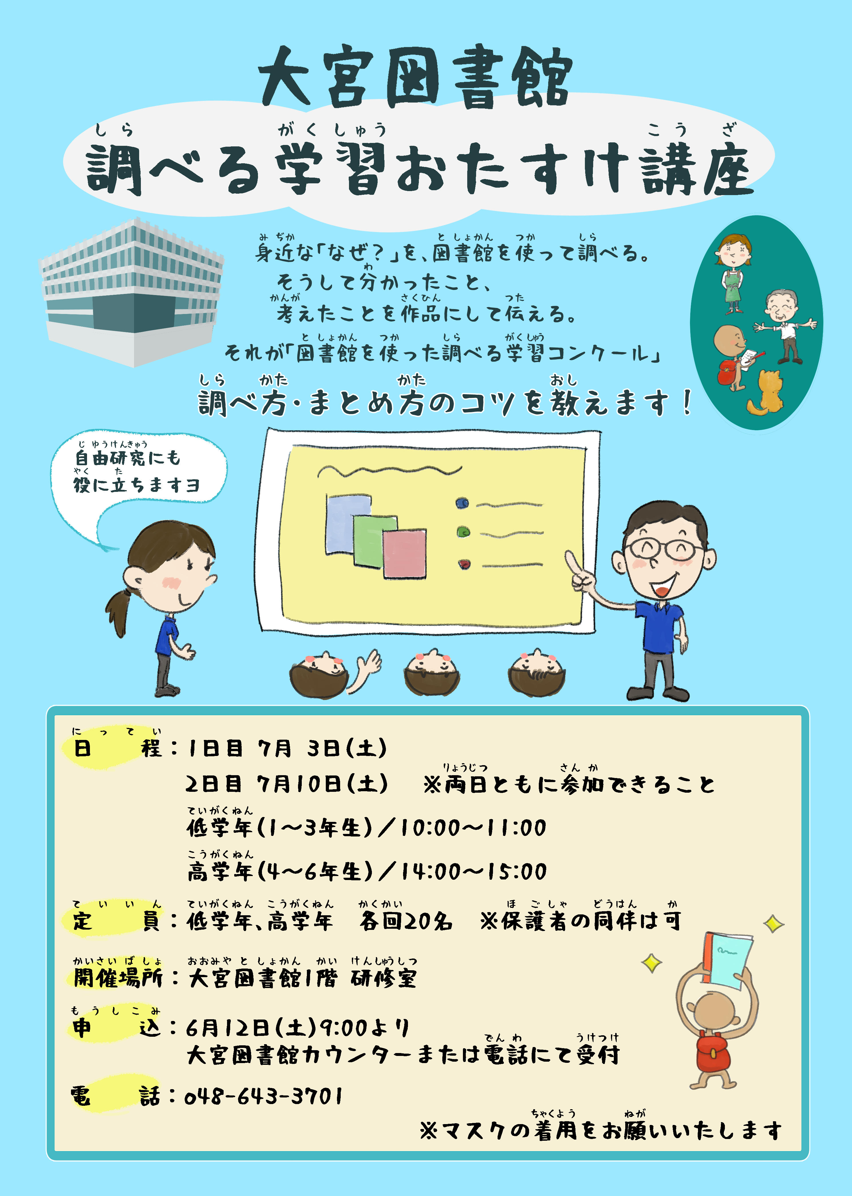【改】調べる学習おたすけ講座.jpg