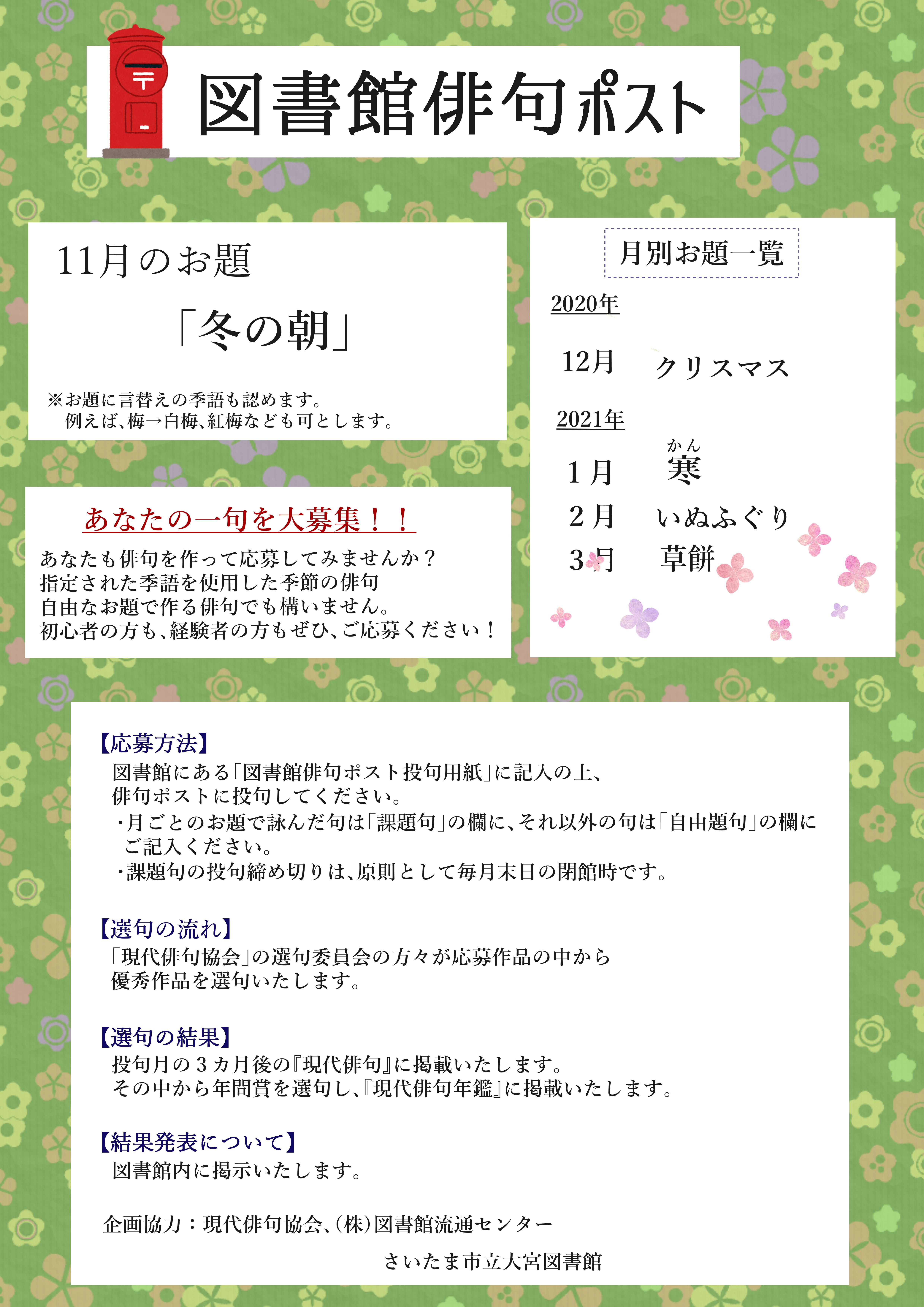 図書館俳句チラシ_11月.jpg