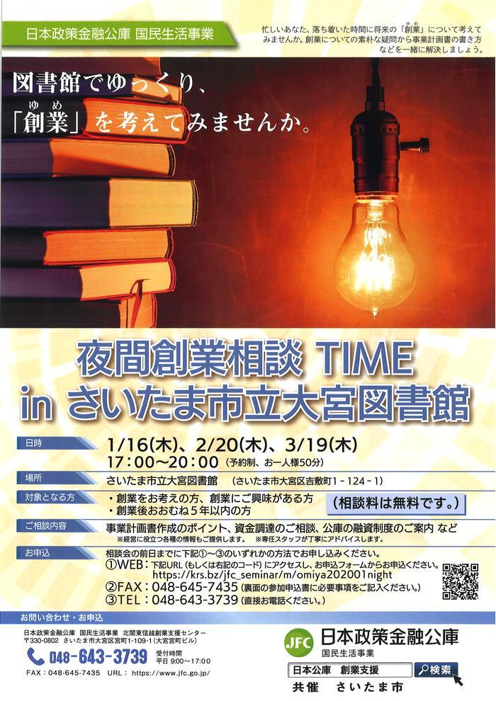 夜間創業相談TIME表.jpg