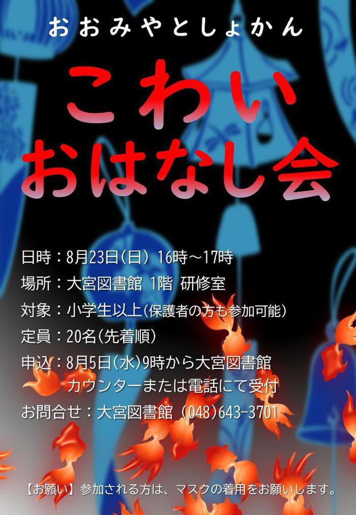 こわいおはなし会ポスター.jpg