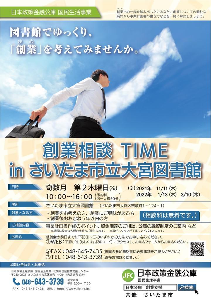 創業相談TIMEチラシ(表).JPG