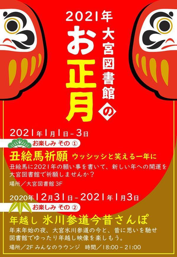 お正月イベントポスター.jpg