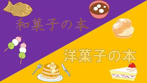 和菓子の本 洋菓子の本.jpg