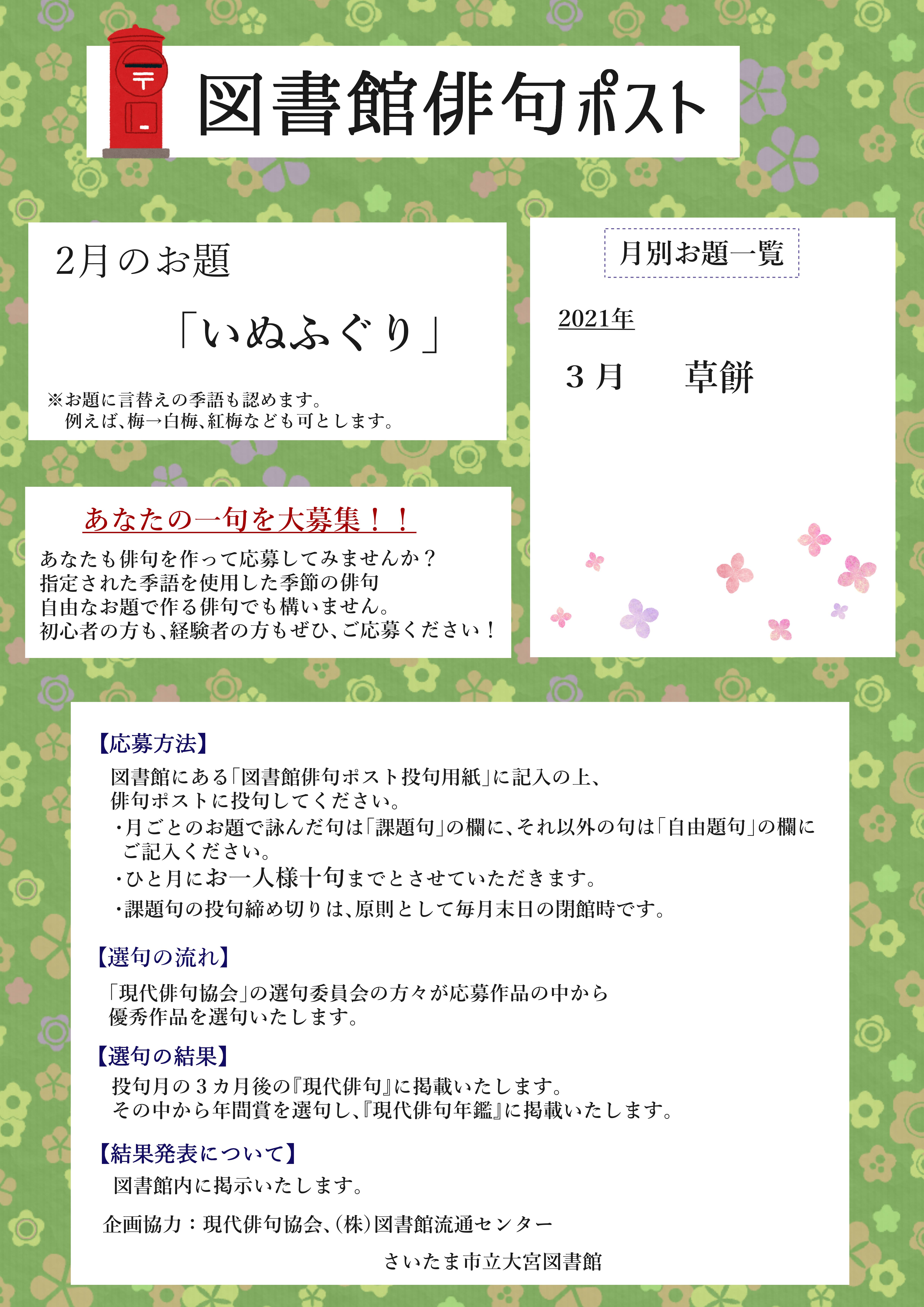 図書館俳句チラシ_2月.jpg