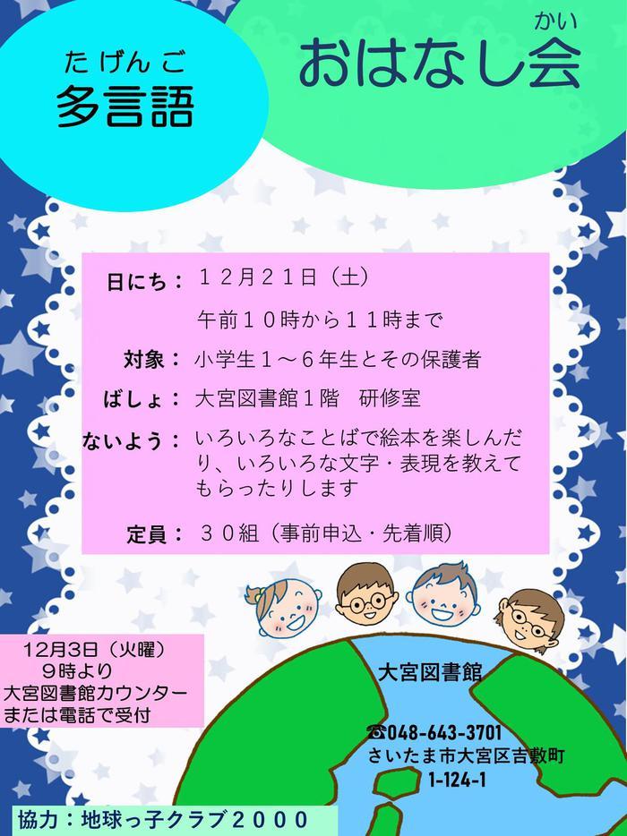 多言語おはなし会ポスター.jpg