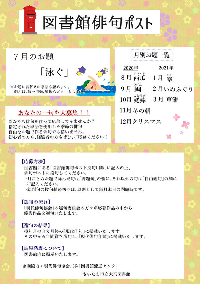図書館俳句ポスター_7月HP用.jpg