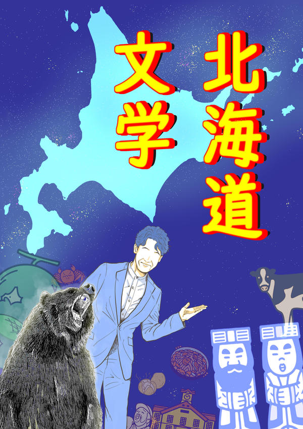R3.2_一般展示 北海道文学.jpg