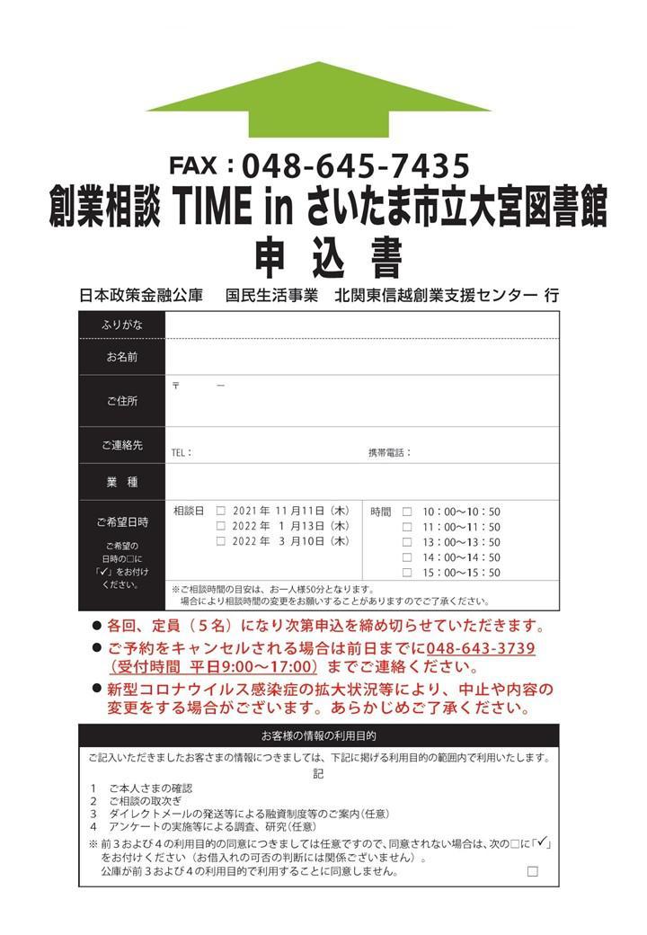 創業相談TIMEチラシ(裏).JPG